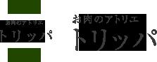 札幌市白石区の肉卸直営店|お肉のアトリエ トリッパ