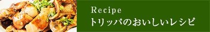 トリッパのおいしいレシピ